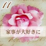 flower220-11