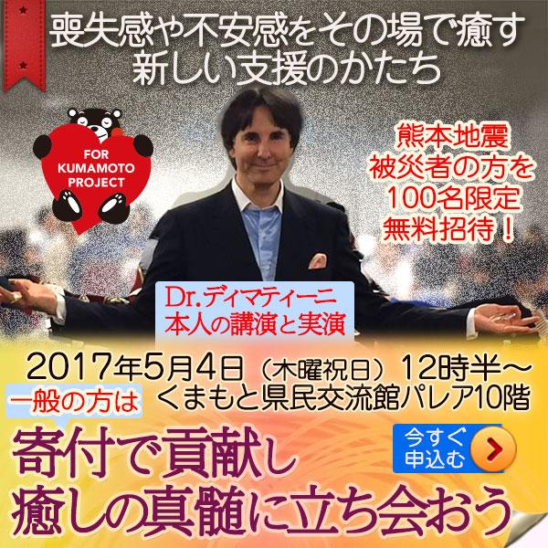 DM熊本復興チャリティ