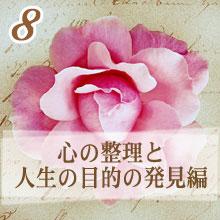 flower220-8