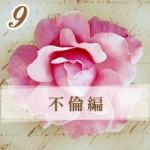 flower220-9